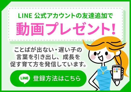 LINE公式アカウントの友達追加で動画プレゼント!ことばが出ない・遅い子の言葉を引き出し、成長を促す育て方を発信しています。LINE登録方法はこちら