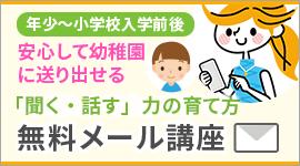 安心して幼稚園に送り出せる お話する力の育て方 無料メール講座
