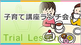 澄川綾乃のカンタン家庭療育の子育て講座ランチ会