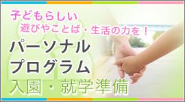 澄川綾乃のことばカンタン家庭療育のパーソナル療育プログラム