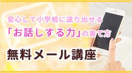 澄川綾乃のことばカンタン家庭療育の無料メール講座
