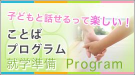 澄川綾乃のことばカンタン家庭療育の言葉集中療養プログラム