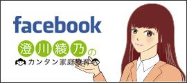 澄川綾乃のカンタン家庭療育のFacebook