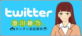 澄川綾乃のカンタン家庭療育のTwitter