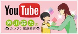 澄川綾乃のカンタン家庭療育のYouTube