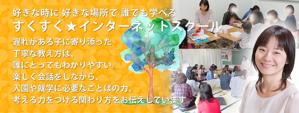 澄川綾乃のことばカンタン家庭療育の子育て講座