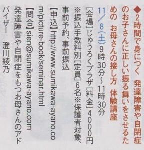 岐阜咲楽11月号 カンタン家庭療育の体験講座が掲載