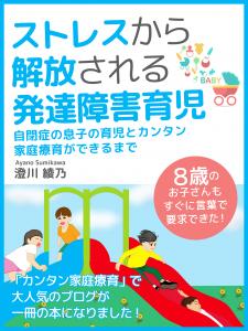 書籍「カンタン家庭療育」 表紙画像 タイトル改訂