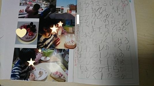 自閉症の息子の小学校1年生 支援学級(知的)の授業の工夫 国語