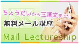 発語を促す無料メール講座