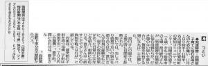 カンタン家庭療育の集い 毎日新聞で紹介