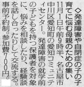 カンタン家庭療育の集い 読売新聞で紹介