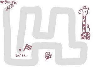 迷路の教え方 発達障害や自閉症の子供の文字の読み書きのために