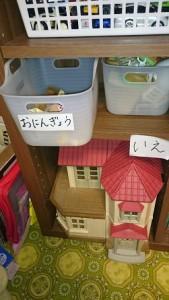 発達障害・自閉症・知的障害の子の就学準備「平仮名を読めるようにする」