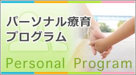 澄川綾乃のカンタン家庭療育 パーソナル療育プログラム