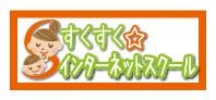 すくすく★インターネットスクール 澄川綾乃