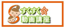 【今だけキャンペーン】動画講座 まとめ買いがお得!