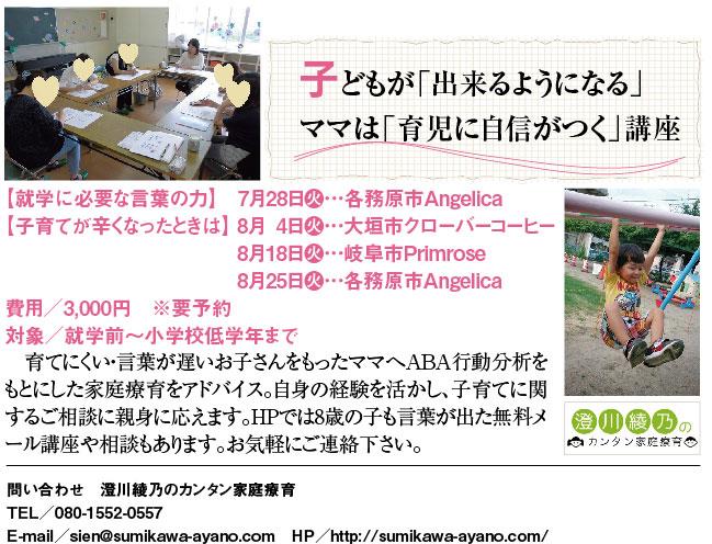 カンタン家庭療育 2015年8月号岐阜咲楽に掲載