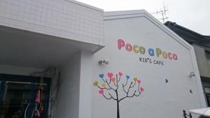 カンタン家庭療育 無料相談 Poco a Poco4