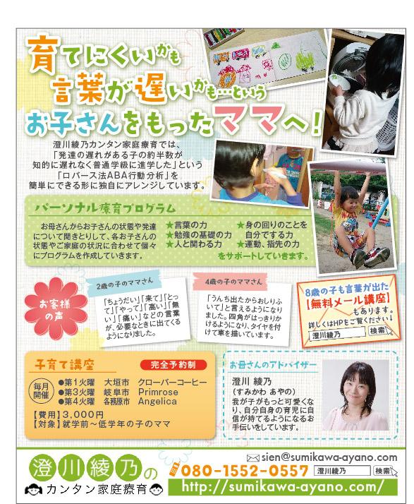 カンタン家庭療育 岐阜咲楽、大垣市咲楽8月号に掲載