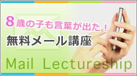 無料メール講座「ちょうだいから三語文まで、発語を促すカンタン家庭療育」