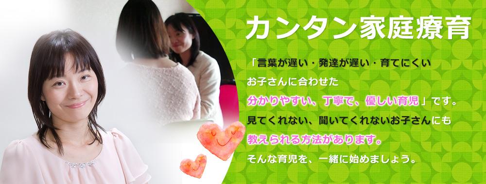 澄川綾乃のカンタン家庭療育のサービス
