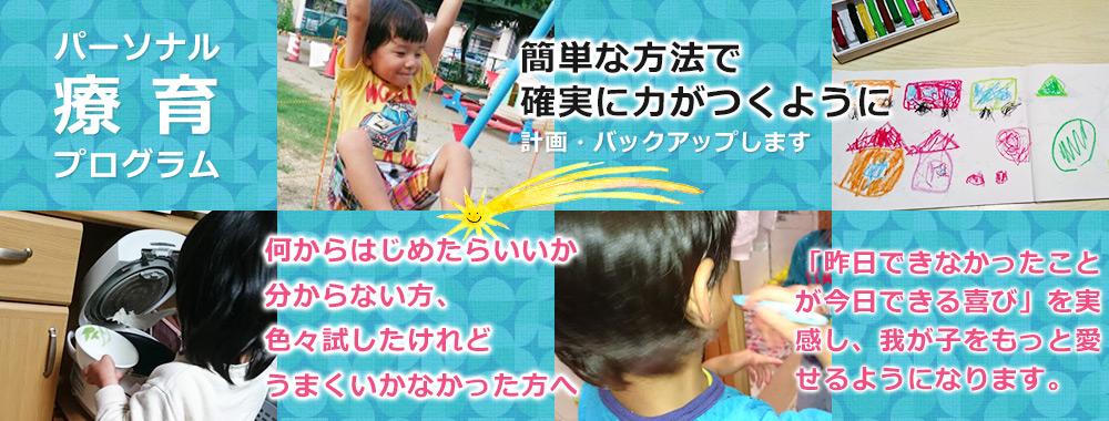 澄川綾乃のカンタン家庭療育のパーソナル療育プログラム