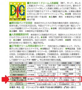 ドリーム市民企画セミナー 8月15日号広報岐阜