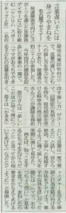 【新聞記事】スポーツキッズ上社で言葉の遅い子の接し方イベント