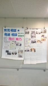ハートフルフェスタに出展 澄川綾乃のカンタン家庭療育