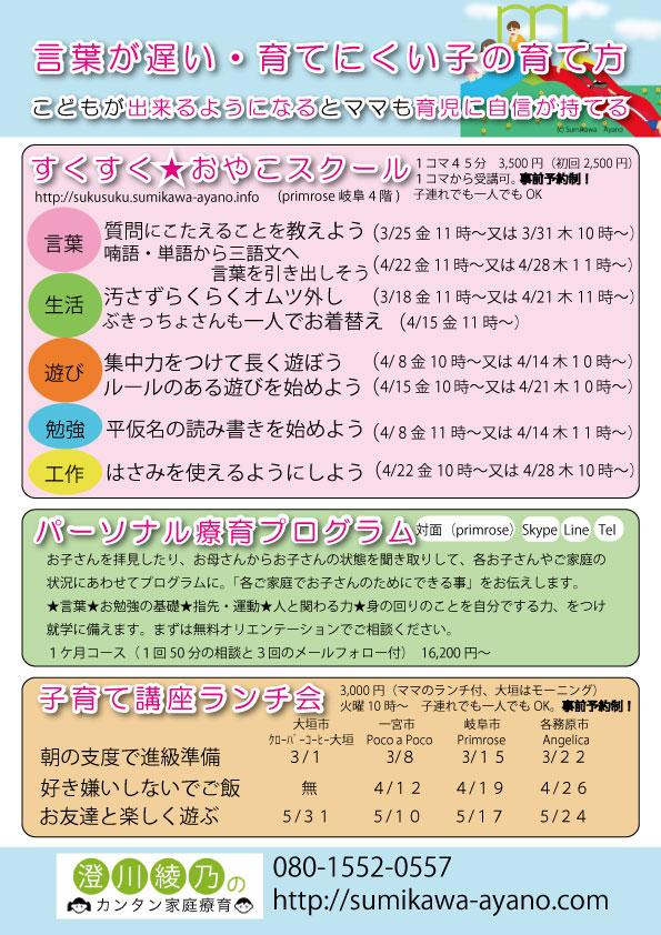 澄川綾乃のカンタン家庭療育 講座案内 2016年3月4月