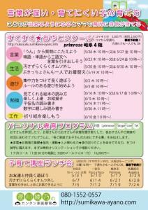すくすく★おやこスクール 岐阜 講座案内 2016年5月6月