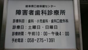 障害者歯科診療所