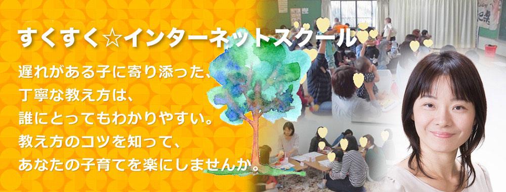 澄川綾乃のカンタン家庭療育の子育て講座