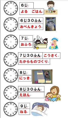 夏休みのタイムスケジュール 夜 澄川綾乃