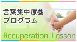 言葉集中療育プログラム
