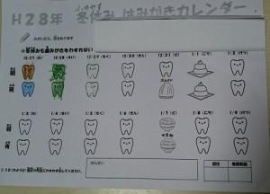カレンダーが理解出来た 澄川綾乃のカンタン家庭療育