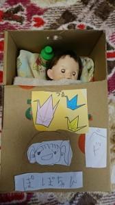 家庭療育の手づくりおもちゃ:ダンボールで人形のベット|澄川綾乃のカンタン家庭療育