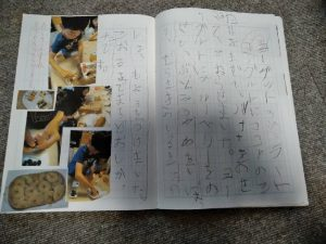 特別支援学級2年生の息子:学習進度と夏休みの家庭学習は・・・