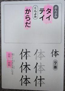 自閉症の息子 娘と楽しく漢字のお勉強